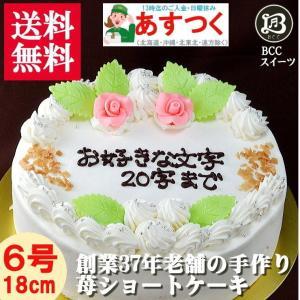 誕生日ケーキ バースデーケーキ 花デコ 生クリーム 6号 18cm|b-c-c