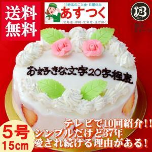 誕生日ケーキ バースデーケーキ 花デコ 大阪ヨーグルトケーキ5号 15cm 父の日 プレゼント|b-c-c