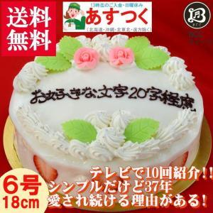 誕生日ケーキ バースデーケーキ 花デコ 大阪ヨーグルトケーキ6号 18cm 父の日 プレゼント|b-c-c