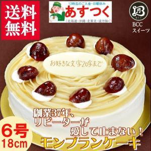 誕生日ケーキ バースデーケーキ プレート付 モンブラン6号 ...