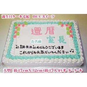 パーティーケーキNo,190/オーダーケーキ/ウエディングケーキ/還暦祝いケーキ|b-c-c