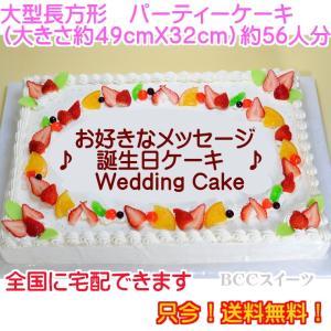 パーティーケーキNo,188/オーダーケーキ/ウエディングケーキ/還暦祝いケーキ/バースデーケーキ|b-c-c