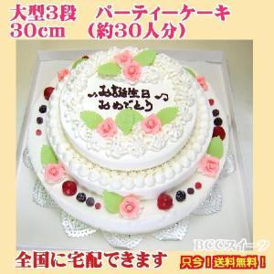ウエディングケーキ三段ケーキNo,101/オーダーケーキ/パーティーケーキ/バースデーケーキ/誕生日ケーキ|b-c-c