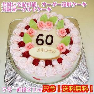 還暦祝いケーキNo,162/オーダーケーキ7号/誕生日ケーキ/バースデーケーキ/大阪ヨーグルトケーキ|b-c-c
