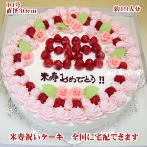 米寿祝いケーキ/バースデーケーキ・オーダーケーキ参考例NO,91|b-c-c