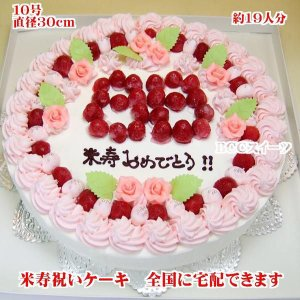 米寿祝いケーキ/バースデーケーキ・オーダーケーキ参考例NO,91|b-c-c|02