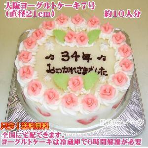 バースデーケーキNo,151/オーダーケーキ7号/誕生日ケーキ/パーティーケーキ/大阪ヨーグルトケーキ|b-c-c