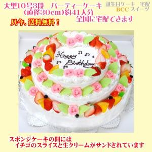 ウエディングケーキNo,1021/オーダーケーキ/パーティーケーキ/バースデーケーキ/誕生日ケーキ|b-c-c