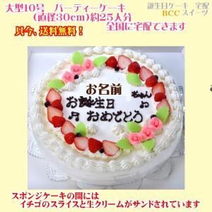 バースデーケーキ10号 No,1121/オーダーケーキ10号/パーティーケーキ//ウエディングケーキ/誕生日ケーキ|b-c-c