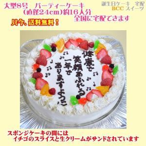 バースデーケーキNo,1351/オーダーケーキ8号/誕生日ケーキ/パーティーケーキ|b-c-c
