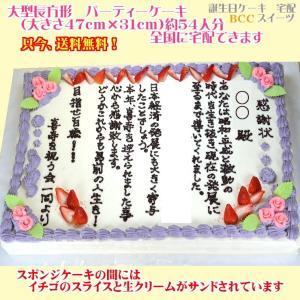 喜寿・還暦祝ケーキNo,1851/オーダーケーキ/パーティーケーキ/メッセージケーキ b-c-c
