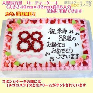 バースデーケーキNo,1891/大きいケーキ長方形47cm×31cm還暦祝いケーキ/米寿祝いケーキ|b-c-c