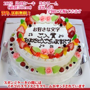 ウエディングケーキNo,1043/10号2段/パーティーケーキ|b-c-c