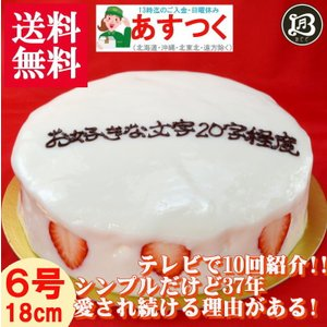 誕生日ケーキ バースデーケーキ メッセージ 大阪ヨーグルトケーキ6号 18cm 父の日 プレゼント|b-c-c