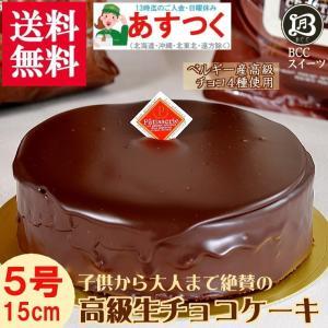 バレンタインデー チョコレートケーキ BCC生チョコ ザッハトルテ ノーマル 5号 15cm/プレート無しです。名入れ希望は他の商品を選びなおして下さい バレンタイン|b-c-c