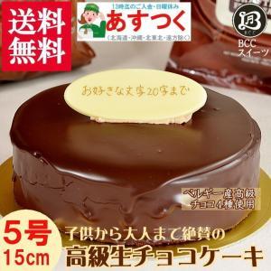 誕生日ケーキ バースデーケーキ プレート付 BCC生チョコザッハトルテ5号 チョコケーキ15cm
