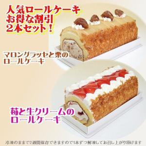 ロールケーキ 2ロール割引セット・苺イチゴと栗マロングラッセ...