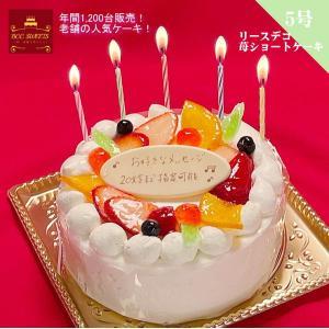 誕生日ケーキ プレート付リース生クリームケーキ5号バースデー...