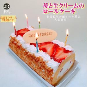 誕生日ケーキ バースデーケーキ プレート付 ロールケーキ 苺と生クリーム スイーツ ギフト プレゼント 送料無料