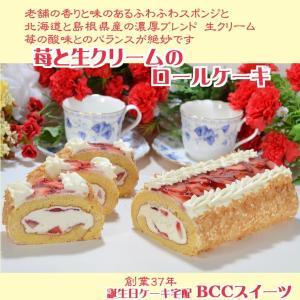 誕生日ケーキ バースデーケーキ プレート付 ロールケーキ 苺と生クリーム|b-c-c|02