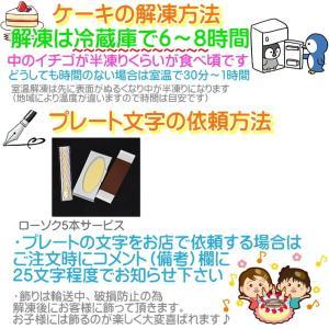 誕生日ケーキ バースデーケーキ プレート付 ロールケーキ 苺と生クリーム|b-c-c|04