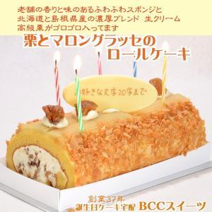 誕生日ケーキ バースデーケーキ プレート付 ロールケーキ 栗とマロングラッセ 父の日 プレゼント|b-c-c