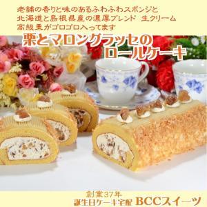 誕生日ケーキ バースデーケーキ プレート付 ロールケーキ 栗とマロングラッセ 父の日 プレゼント|b-c-c|02