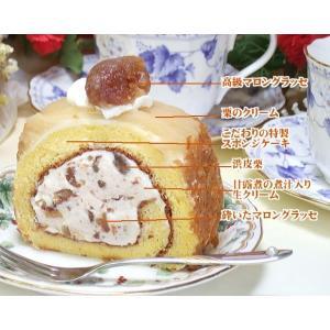 誕生日ケーキ バースデーケーキ プレート付 ロールケーキ 栗とマロングラッセ 父の日 プレゼント|b-c-c|03