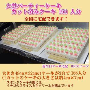 ウエディングケーキNo,192/パーティーケーキ/歓迎会ケーキ/送迎会ケーキ/カットケーキ b-c-c
