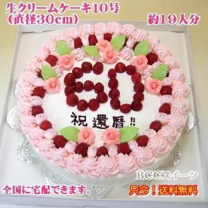 大きい誕生日ケーキNo,121/オーダーケーキ/パーティーケーキ/還暦祝いケーキ|b-c-c