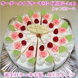 誕生日ケーキNo,131/オーダーケーキ8号/パーティーケーキ/バースデーケーキ/カットケーキ|b-c-c