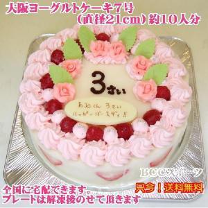 誕生日ケーキ7号 No,163/オーダーケーキ7号/バースデーケーキ/大阪ヨーグルトケーキ|b-c-c