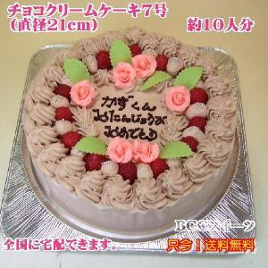 誕生日ケーキ7号 No,161/オーダーケーキ7号/バースデーケーキ/チョコ味生クリームケーキ|b-c-c