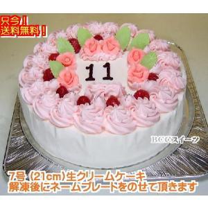 誕生日ケーキ7号 No,164/オーダーケーキ7号/バースデーケーキ/生クリームケーキ|b-c-c