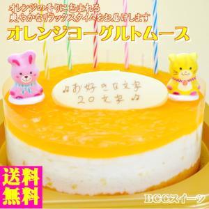誕生日ケーキ バースデーケーキ プレート 動物菓子付 オレンジヨーグルトムースケーキ5号 15cm|b-c-c