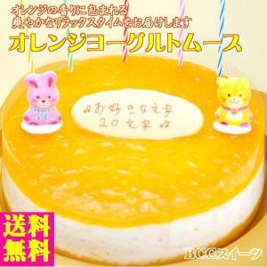 誕生日ケーキ バースデーケーキ プレート 動物菓子付 オレンジヨーグルトムースケーキ6号 18cm|b-c-c