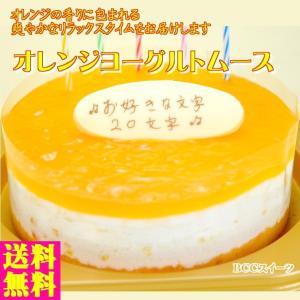 誕生日ケーキ バースデーケーキ プレート付 オレンジヨーグルトムースケーキ5号 15cm|b-c-c