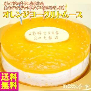 誕生日ケーキ バースデーケーキ プレート付 オレンジヨーグルトムースケーキ6号 18cm|b-c-c