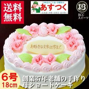 誕生日ケーキ バースデーケーキ 花多いデコ/プレート付 生クリーム 6号 18cm|b-c-c