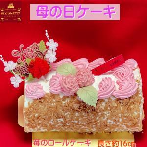 母の日 ロールケーキ 苺と生クリーム クッキングママ / ケーキ スイーツ ギフト プレゼント 送料無料 母の日2018|b-c-c