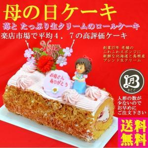 母の日 ロールケーキ 苺と生クリーム クッキングママ / ケーキ スイーツ ギフト プレゼント 送料無料 母の日2018|b-c-c|05