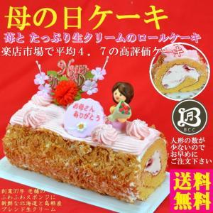 苺と生クリームのロールケーキ 花ママ|b-c-c