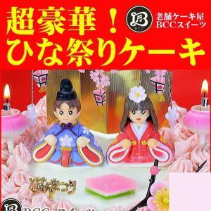 豪華人形 ひな祭りケーキ 6号 生クリーム / 18cm 送料無料 ひなケーキ 人気ひな祭り ケーキ b-c-c