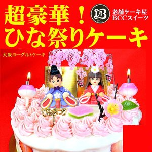 豪華 人形 ひな祭りケーキ 大阪ヨーグルトケーキ 6号 雛祭りケーキ ひなまつりケーキ 初節句 b-c-c