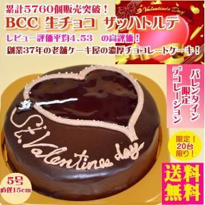 バレンタインデー BCC 生チョコザッハトルテ チョコレートケーキ5号 15cm(ハートデコ|b-c-c