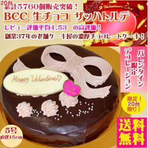 バレンタインデー BCC 生チョコザッハトルテ チョコレートケーキ5号 15cm(リボンデコ|b-c-c