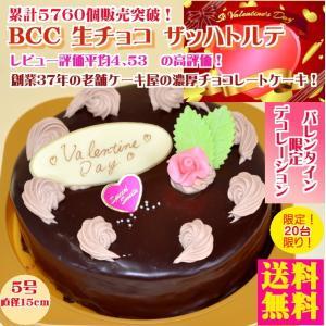 バレンタインデー BCC 生チョコザッハトルテ チョコレートケーキ5号 15cm(デコ03|b-c-c