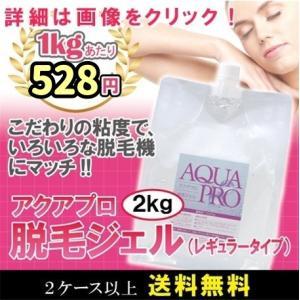 アクアプロ 脱毛用ジェル 2kg レギュラー×6個入 業務用