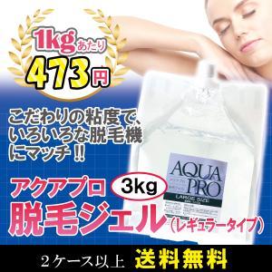 アクアプロ 脱毛用ジェル 3kg レギュラー×6個入 業務用