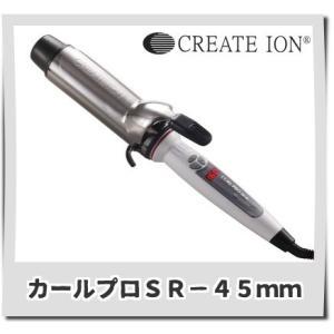 クレイツ イオンカールプロ SR45mm クレイツイオン イオンカール プロSR 45mm SR-45 C73315|b-cafe